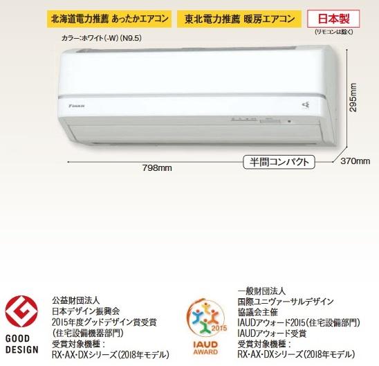 【最安値挑戦中!最大23倍】ルームエアコン ダイキン S71VTAXP-W 壁掛形 AXシリーズ 単相200V 20A 冷暖房時23畳程度 ホワイト [♪■]