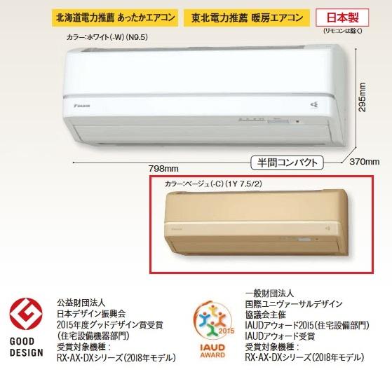 【最安値挑戦中!最大23倍】ルームエアコン ダイキン S71VTAXP-C 壁掛形 AXシリーズ 単相200V 20A 冷暖房時23畳程度 べージュ [♪■]