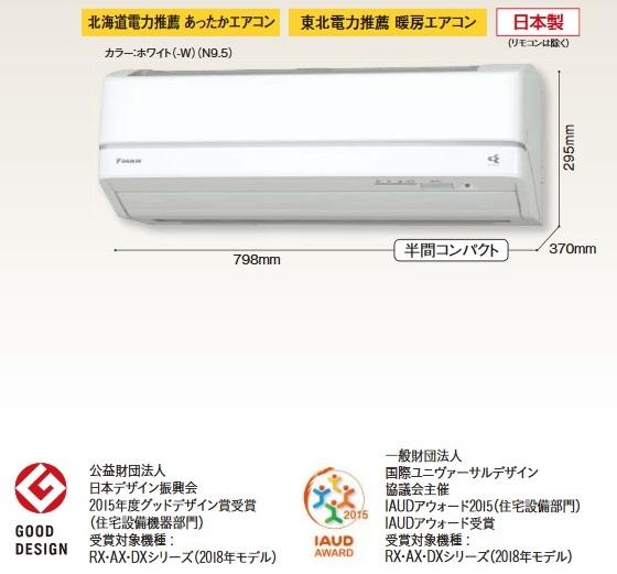 【最安値挑戦中!最大23倍】ルームエアコン ダイキン S71VTAXV-W 壁掛形 AXシリーズ 単相200V 20A 冷暖房時23畳程度 ホワイト [♪■]