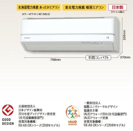 【最安値挑戦中!最大23倍】ルームエアコン ダイキン S80VTAXP-W 壁掛形 AXシリーズ 単相200V 20A 冷暖房時26畳程度 ホワイト [♪■]
