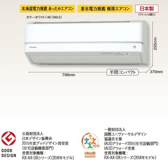 【最安値挑戦中!最大23倍】ルームエアコン ダイキン S80VTAXV-W 壁掛形 AXシリーズ 単相200V 20A 冷暖房時26畳程度 ホワイト [♪■]