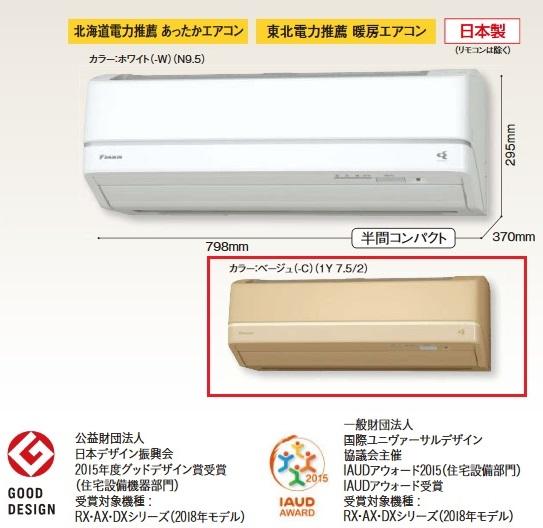 【最安値挑戦中!最大23倍】ルームエアコン ダイキン S80VTAXV-C 壁掛形 AXシリーズ 単相200V 20A 冷暖房時26畳程度 べージュ [♪■]