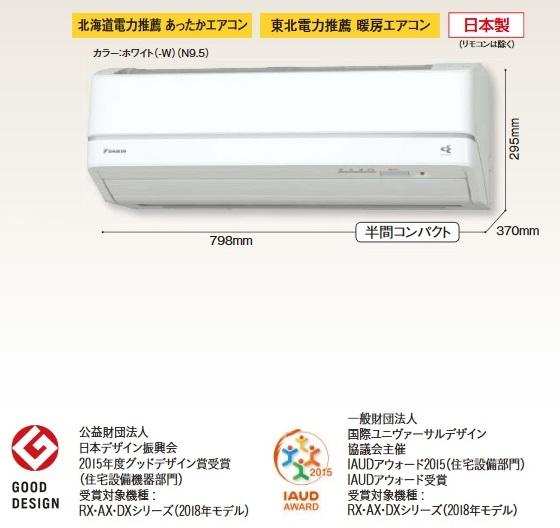 【最安値挑戦中!最大23倍】ルームエアコン ダイキン S90VTAXP-W 壁掛形 AXシリーズ 単相200V 20A 冷暖房時29畳程度 ホワイト [♪■]