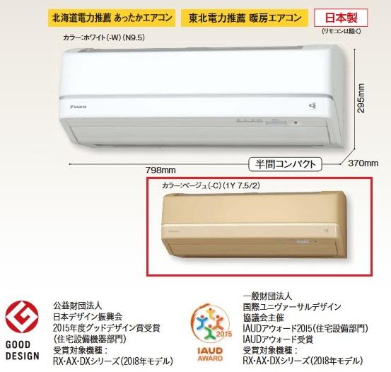 【最安値挑戦中!最大23倍】ルームエアコン ダイキン S90VTAXV-C 壁掛形 AXシリーズ 単相200V 20A 冷暖房時29畳程度 べージュ [♪■]
