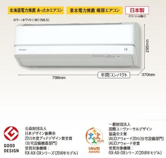 【最安値挑戦中!最大23倍】ルームエアコン ダイキン S63VTDXP-W 壁掛形 DXシリーズ スゴ暖 寒冷地向け 単相200V 20A 冷暖房時20畳程度 ホワイト [♪■]