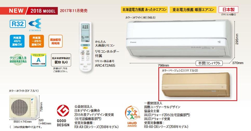 【最安値挑戦中!最大23倍】ルームエアコン ダイキン S63VTDXP-C 壁掛形 DXシリーズ スゴ暖 寒冷地向け 単相200V 20A 冷暖房時20畳程度 べージュ [♪■]