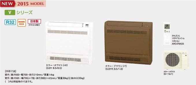 【最安値挑戦中!最大23倍】ハウジングエアコン ダイキン S36RVV-W 床置形 12畳程度 単相200V ホワイト [♪▲]