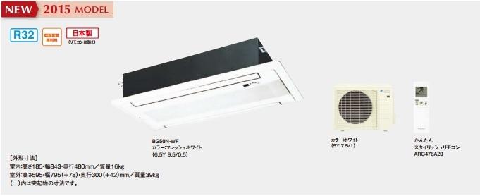 ハウジングエアコン ダイキン 【S50RGV + パネル】 天井埋込カセット形ダブルフロータイプ 16畳程度 単相200V [♪▲]