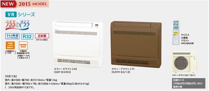 【最安値挑戦中!最大23倍】ハウジングエアコン ダイキン S56RVRV-T 床置形 18畳程度 単相200V ブラウン [♪■]