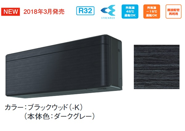 【最安値挑戦中!最大23倍】ルームエアコン ダイキン S22VTSXS-K 壁掛形 SXシリーズ 単相100V 15A 冷暖房時6畳程度 標準パネル ブラックウッド [♪■]