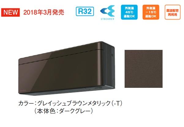 【最安値挑戦中!最大33倍】ルームエアコン ダイキン S22VTSXS-T 壁掛形 SXシリーズ 単相100V 15A 冷暖房時6畳程度 標準パネル グレイッシュブラウンメタリック [♪■]