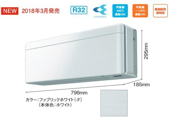 【最安値挑戦中!最大33倍】ルームエアコン ダイキン S25VTSXS-F 壁掛形 SXシリーズ 単相100V 15A 冷暖房時8畳程度 標準パネル ファブリックホワイト [♪■]