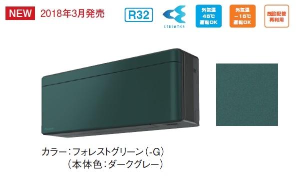 【最安値挑戦中!最大33倍】ルームエアコン ダイキン S56VTSXP-G 壁掛形 SXシリーズ 単相200V 20A 冷暖房時18畳程度 受注生産パネル フォレストグリーン [♪§■]