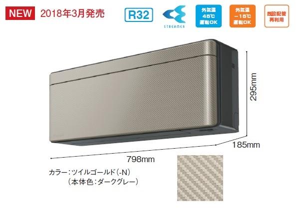 【最安値挑戦中!最大23倍】ルームエアコン ダイキン S71VTSXP-N 壁掛形 SXシリーズ 単相200V 20A 冷暖房時23畳程度 受注生産パネル ツイルゴールド [♪§■]