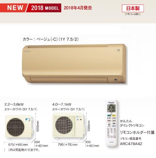 【最安値挑戦中!最大33倍】ルームエアコン ダイキン S56VTFXP-C 壁掛形 FXシリーズ 単相200V 20A 冷暖房時18畳程度 ベージュ [♪■]