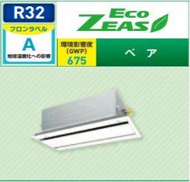 【最安値挑戦中!最大23倍】業務用エアコン ダイキン SZRG63BCV 標準 ECO ZEAS P63 2.5馬力 単相200V ワイヤード [♪▲]