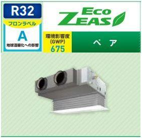 【最安値挑戦中!最大33倍】業務用エアコン ダイキン SZRB40BCT ECOZEAS ビルトインHi ペア P40 1.5馬力 三相200V [♪▲]