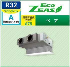 【最安値挑戦中!最大33倍】業務用エアコン ダイキン SZRB63BCT ECOZEAS ビルトインHi ペア P63 2.5馬力 三相200V [♪▲]