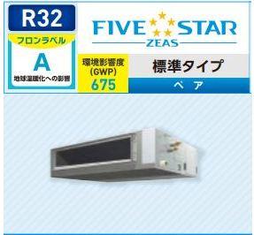 【最安値挑戦中!最大23倍】業務用エアコン ダイキン SSRMM63BCT FIVESTARZEAS 標準 P63 2.5馬力 三相200V [♪■]