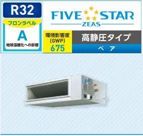 【最安値挑戦中!最大23倍】業務用エアコン ダイキン SSRM140BC FIVESTARZEAS 高静圧 P140 5馬力 三相200V [♪■]