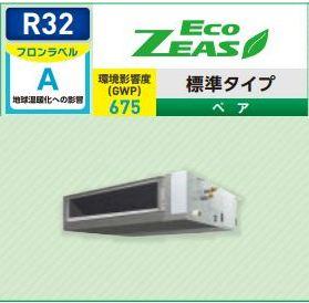 【最安値挑戦中!最大23倍】業務用エアコン ダイキン SZRMM80BCT ECOZEAS 標準 P80 3馬力 三相200V [♪▲]