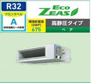 【最安値挑戦中!最大23倍】業務用エアコン ダイキン SZRM140BC ECOZEAS 高静圧 P140 5馬力 三相200V [♪▲]