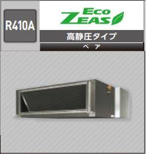 【最安値挑戦中!最大23倍】業務用エアコン ダイキン SZZMH224CJ ECOZEAS 高静圧 P224 8馬力 三相200V [♪▲]