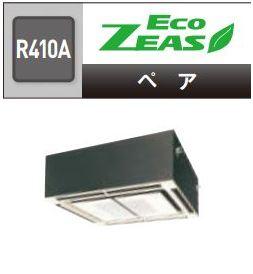 【最安値挑戦中!最大23倍】業務用エアコン ダイキン SZZC280CJ ECOZEAS P280 10馬力 三相200V ワイヤード [♪▲]