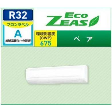 【最安値挑戦中!最大23倍】業務用エアコン ダイキン SZRA80BCNV ECOZEAS P80 3馬力 単相200V ワイヤレス [♪▲]