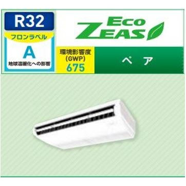 【最安値挑戦中!最大33倍】業務用エアコン ダイキン SZRH80BCNT ECOZEAS P80 3馬力 三相200V ワイヤレス [♪▲]