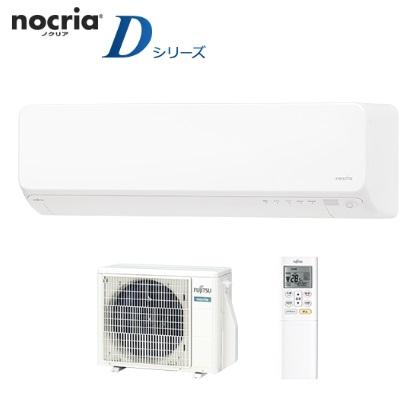 ルームエアコン 富士通 AS-D25H nocria Dシリーズ 単相 100V 15A 2.5kW 8畳程度 ホワイト