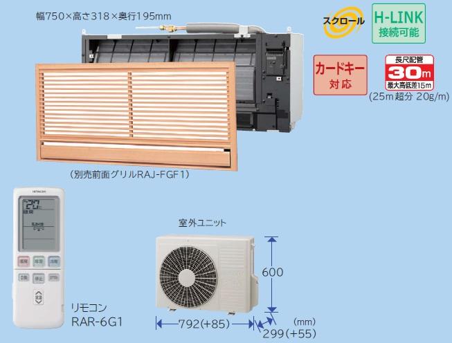 【最安値挑戦中!最大23倍】ハウジングエアコン 日立 【RAJ-40D2 + 前面グリル + 据付木枠】 壁埋込みタイプ 14畳程度 単相200V [♪●]