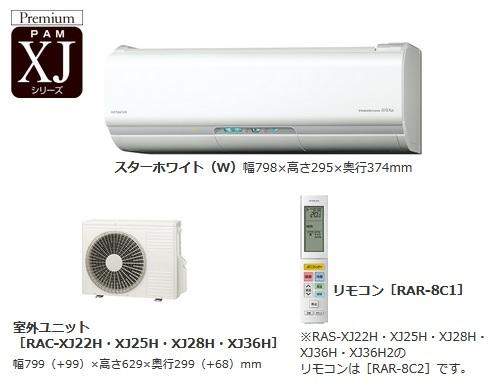 【最安値挑戦中!最大33倍】ルームエアコン 日立 RAS-XJ25H(W) 壁掛形 XJシリーズ 単相100V 15A 白くまくん 冷暖房時8畳程度 スターホワイト [(^^)]