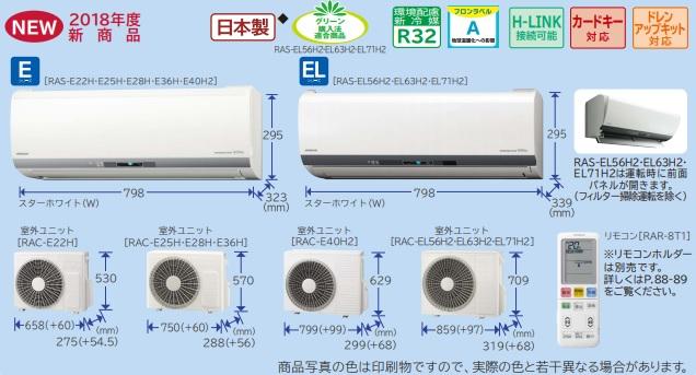 【最安値挑戦中!最大23倍】ルームエアコン 日立 RAS-E22H(W) 壁掛形 Eシリーズ 単相100V 15A 室内電源タイプ 冷暖房時6畳程度 スターホワイト [♪]