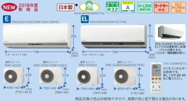 【最安値挑戦中!最大23倍】ルームエアコン 日立 RAS-E25H(W) 壁掛形 Eシリーズ 単相100V 15A 室内電源タイプ 冷暖房時8畳程度 スターホワイト [♪]