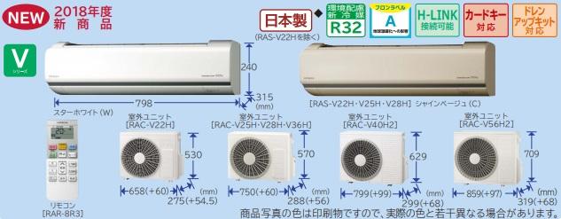 【最安値挑戦中!最大23倍】ルームエアコン 日立 RAS-V56H2(W) 壁掛形 Vシリーズ 単相200V 20A 室内電源タイプ 冷暖房時18畳程度 スターホワイト [♪]