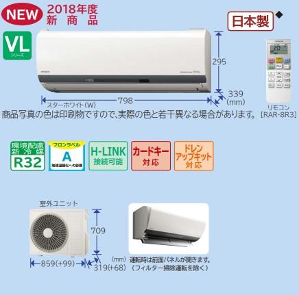 【最安値挑戦中!最大23倍】ルームエアコン 日立 RAS-VL71H2(W) 壁掛形 VLシリーズ 単相200V 20A 室内電源タイプ 冷暖房時23畳程度 スターホワイト [♪]