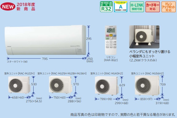 【最安値挑戦中!最大23倍】ルームエアコン 日立 RAS-MJ22H(W) 壁掛形 MJシリーズ 単相100V 15A 室内電源タイプ 冷暖房時6畳程度 スターホワイト [♪]
