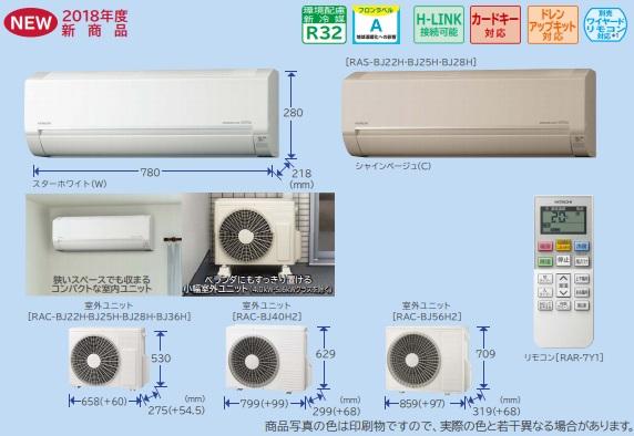 【最安値挑戦中!最大23倍】ルームエアコン 日立 RAS-BJ40H2(W) 壁掛形 BJシリーズ 単相200V 15A 室内電源タイプ 冷暖房時14畳程度 スターホワイト [♪]