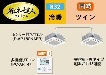【最安値挑戦中!最大23倍】業務用エアコン 日立 RCI-GP140RGHP1 同時 140型 5.0馬力 三相200V [♪]