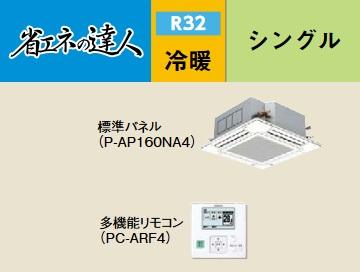 【最安値挑戦中!最大33倍】業務用エアコン 日立 RCI-GP140RSH2 140型 5.0馬力 三相200V [♪]