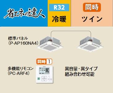 【最安値挑戦中!最大23倍】業務用エアコン 日立 RCI-GP140RSHP2 同時 140型 5.0馬力 三相200V [♪]