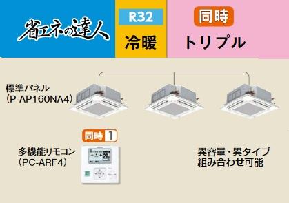【最安値挑戦中!最大23倍】業務用エアコン 日立 RCI-GP160RSHG2 同時 160型 6.0馬力 三相200V [♪]