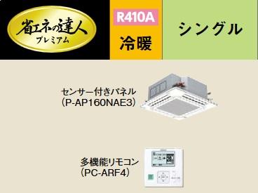 【最安値挑戦中!最大23倍】業務用エアコン 日立 RCI-AP160GH5 160型 6.0馬力 三相200V [♪]