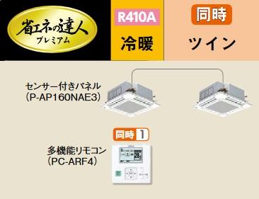 【最安値挑戦中!最大23倍】業務用エアコン 日立 RCI-AP160GHP5 同時 160型 6.0馬力 三相200V [♪]