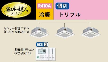 【最安値挑戦中!最大23倍】業務用エアコン 日立 RCI-AP160GHG5 個別 160型 6.0馬力 三相200V [♪]