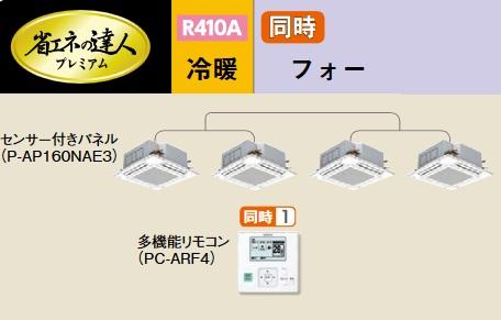 【最安値挑戦中!最大23倍】業務用エアコン 日立 RCI-AP160GHW5 同時 160型 6.0馬力 三相200V [♪]