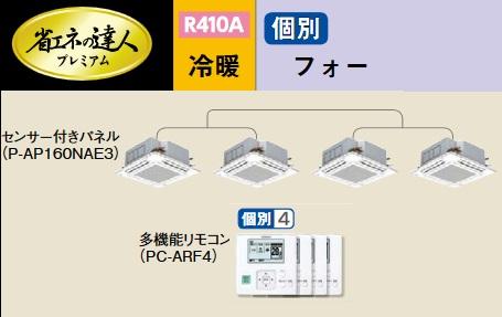 【最安値挑戦中!最大33倍】業務用エアコン 日立 RCI-AP160GHW5 個別 160型 6.0馬力 三相200V [♪]