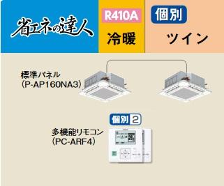 【最安値挑戦中!最大23倍】業務用エアコン 日立 RCI-AP224SHP6 個別 224型 8.0馬力 三相200V [♪]