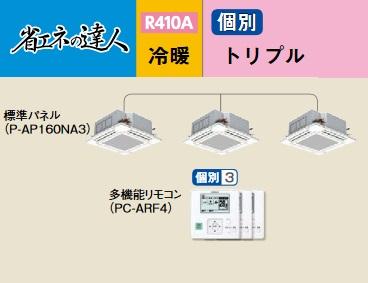 【最安値挑戦中!最大23倍】業務用エアコン 日立 RCI-AP335SHG6 個別 335型 12.0馬力 三相200V [♪]